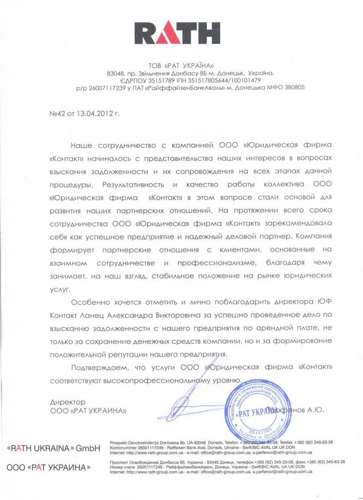 rut-ukraine-otziv